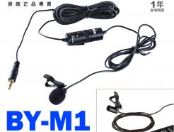 BOYA BY-M1 領夾式麥克風 for 單眼相機/手機/攝影機 3.5mm 6.35mm