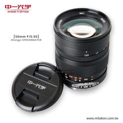 中一光學 Zhongyi SPEEDMASTER 50mm f/0.95 for sony a7 a7r a7s