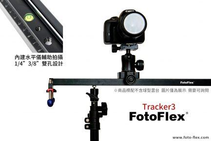 FotoFlex追蹤者滑軌Tracker3 60cm 線性 錄影攝影滑軌 導軌