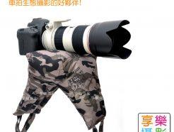 攝影豆袋 長鏡頭車拍攝影/車窗攝影/拍鳥專用