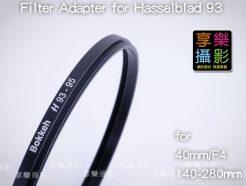Bokkeh Hasselblad Hassel濾鏡轉接環 93mm - 95mm 哈蘇專用