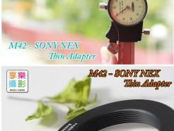 Bokkeh M42-SONY NEX 黑薄環-改口改鏡專用 無限遠不能合焦