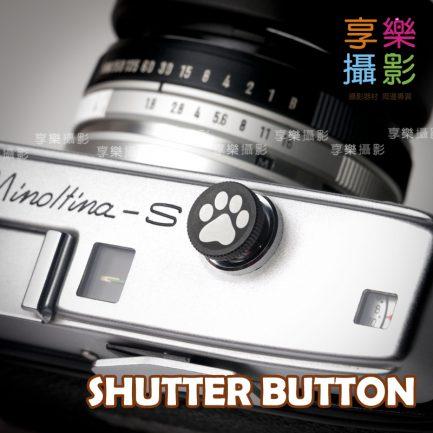 New Style!限量獨賣款 貓爪(狗爪?)快門按鈕 風格快門鈕 金屬材質 黑色 12mm
