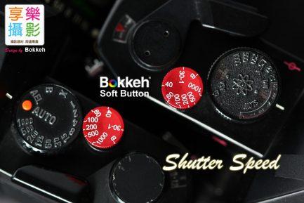 Bokkeh 轉盤 快門按鈕 風格快門鈕 金屬材質 紅色 12mm