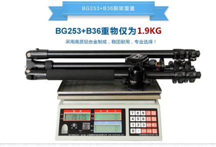 OBO BG253 運動型專業三腳架 (含B36雲台)