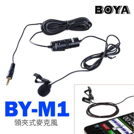 BOYA BY-M1 領夾式麥克風 for 單眼相機/手機 攝影機 公司貨