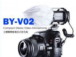 BOYA BY-V02 立體聲雙軸電容式麥克風 高感度心型指向麥克風