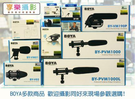 BOYA BY-VM190P 高感度指向電容式麥克風