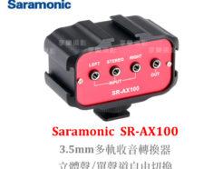 Saramonic SR-AX100 3音頻轉接器 DSLR XLR 3.5mm 多軌 收音 單眼錄影