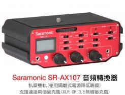 Saramonic SR-AX107 音頻轉換器