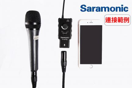 Saramonic SmartRig 手機 XLR 收音介面,可以接樂器 iPhone, iPad, iPod, Mac, Android