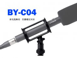 BOYA BY-C04  Professional Shock Mount for PVM1000 PVM1000 麥克風防震 穩定夾架