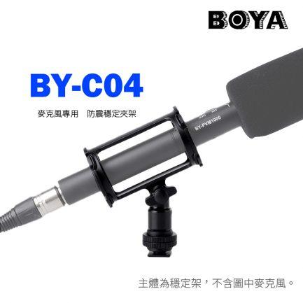 BOYA BY-C04  Professional Shock Mount for PVM1000 PVM1000 麥克風防震 穩定夾架