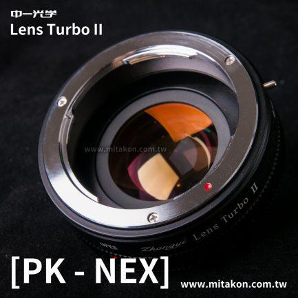(客訂商品)中一光學 減焦環 2代 Pentax PK-NEX SONY E系列相機 減焦增光環廣角轉接環