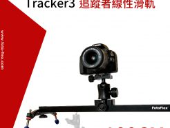 FotoFlex 追蹤者滑軌Tracker3 100cm