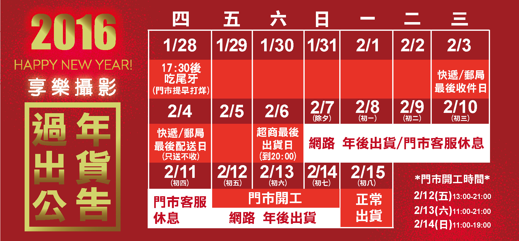 【公告】2016過年期間出貨/門市營業時間調整公告