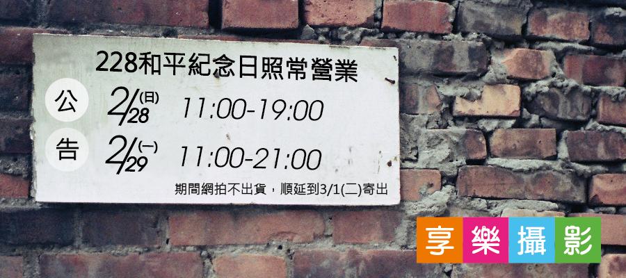 【公告】228連假門市照常營業