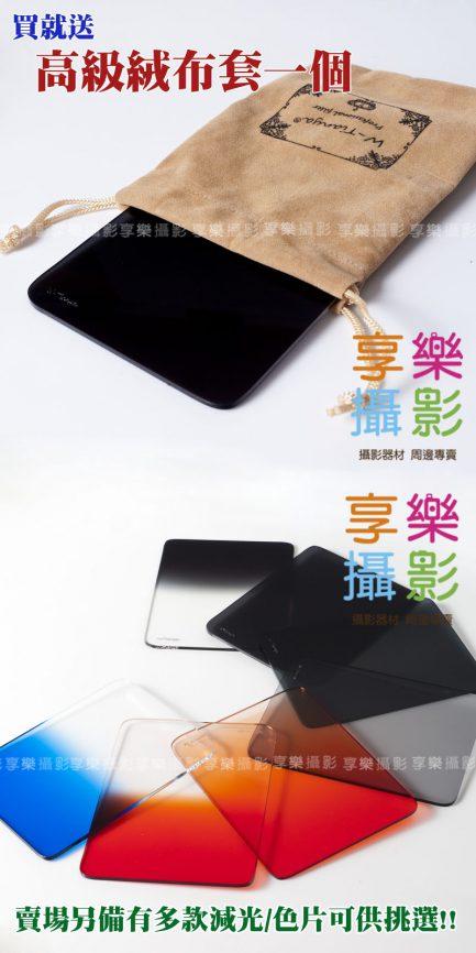 天涯Z型 Cokin Z-Pro ND8減光鏡 全黑 大尺寸超廣角專用!