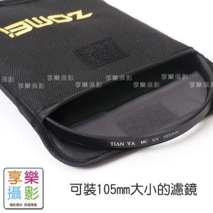 Zomei 單片105mm 大尺寸布濾鏡包 減光鏡 偏光鏡等 77mm 72mm
