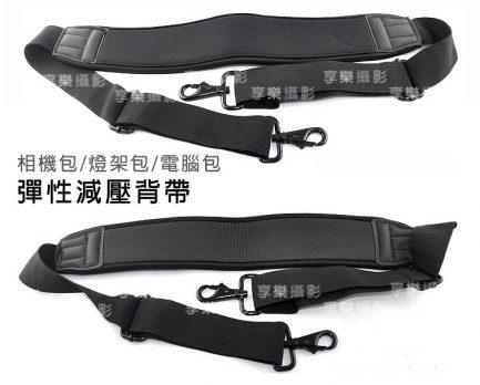 相機包/燈架袋 專用彈性背帶 減壓背帶