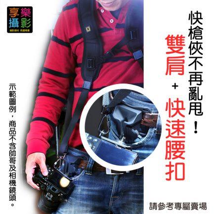 快速相機腰扣 懸掛快槍手 攝影腰帶扣