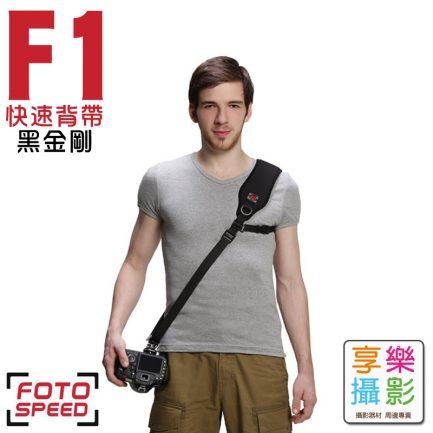 FotoSpeed專業單肩減壓背帶 F1 黑金剛