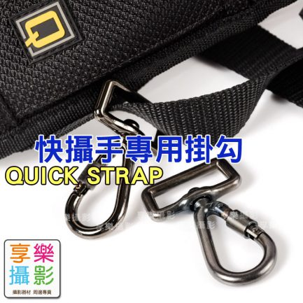 QUICK STRAP快速背帶專用 安全掛勾 扣環