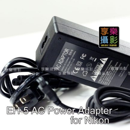 Nikon相容 EH5 EH-5 電源轉接器