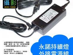 8V5A 變壓器 適用永諾 YN600 YN300 LED攝影燈