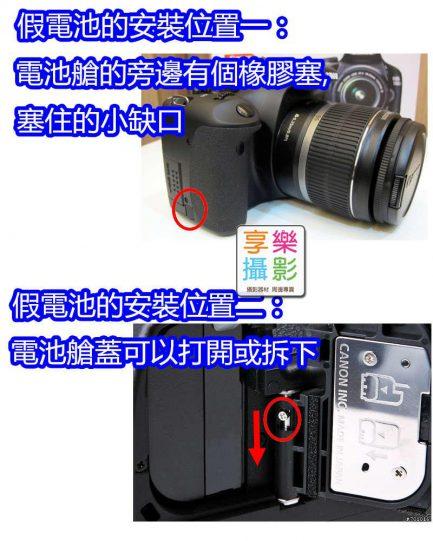 (客訂商品)Canon ACK-E8 假電池套裝