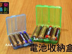 AAA 電池盒4號電池收納盒