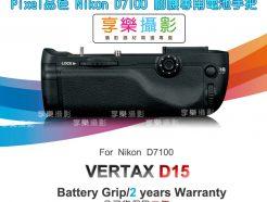 Nikon D7100 專用電池手把 MB-D15 PIXEL公司貨