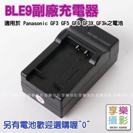 DMW-BLE9 BLE9 電池充電器 無車充 破解版 保固半年 GF3 GF3X GF3k GF5 GF6 GF-6 GF-5 女朋友系列