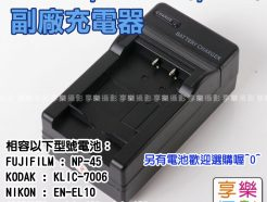 NP-45A Li-42B EN-EL10 電池充電器