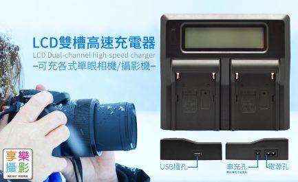 LCD雙槽充電器 F550 750 950 970