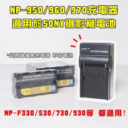 保固半年 Sony NP-F970 充電器 NP-F950 F960 F930 F730 F750 F770 F530 F550 F570 DV攝影機 專用
