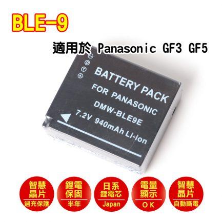 FotoDiox日本電芯鋰電池 DMW-BLE9/BLG10 for G100 GX7 GX9 GF3 GF5 GF6 破解版電量顯示