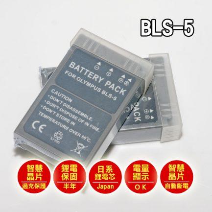 日本電芯鋰電池 破解版 副廠 BLS-5 for Olympus