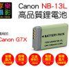 Canon副廠電池 NB-13L G7x G7X