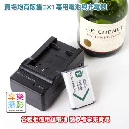日本電芯鋰電池 NP-BX1 for Sony RX100