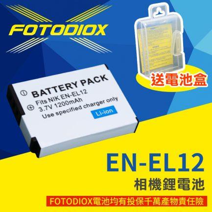 Nikon EN-EL12 for P300 P310 副廠電池