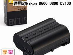 原廠Nikon EN-EL15 相機鋰電池