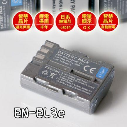 日本電芯鋰電池Nikon EN-EL3E for D100 D300 D70 D90