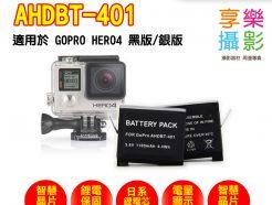 GOPRO HERO-4 鋰電池