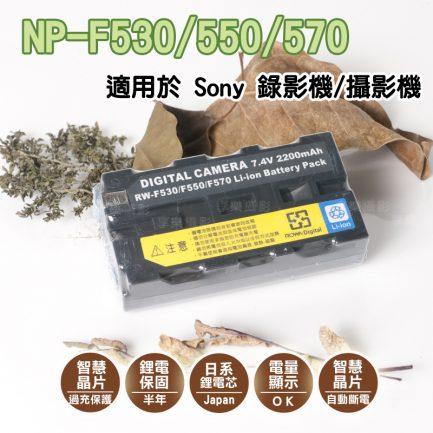 FOTODIOX NP-F330 F530 F550 F570 攝影機/LED燈 專用鋰電池 (電量2200mAh)