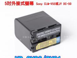 【客訂預購】ROWA SONY攝影機專用鋰電池