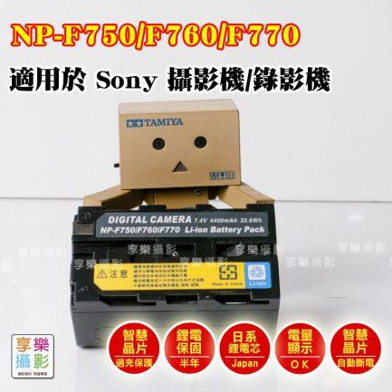 FOTODIOX NP-F750 F760 F770 攝影機/LED燈 專用鋰電池 (電量4400mAh)
