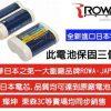ROWA SONY 2CR5 充電式電池