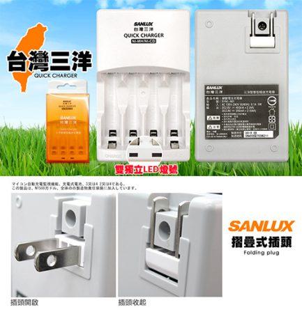 台灣三洋 SANLUX N01充電器可充3號/4號電池