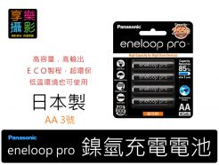 Panasonic eneloop pro 2550mAh 3號電池四入